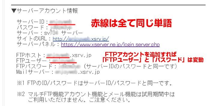 初期FTPアカウントの設定